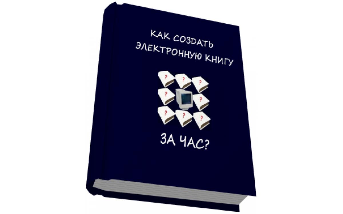 Как Создать Электронную Книгу ..