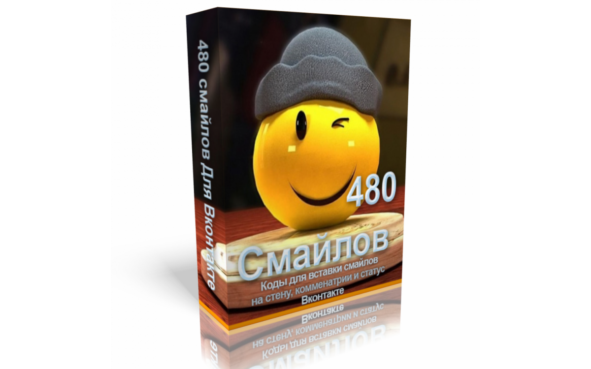 480 кодов смайлов для вставки ..